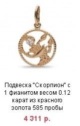 золотая подвеска со знаком зодиака скорпион