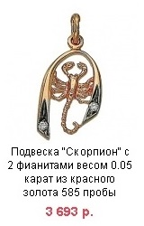 золотая подвеска со знаком зодиака козерог